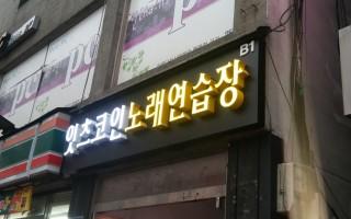 서울 목동점